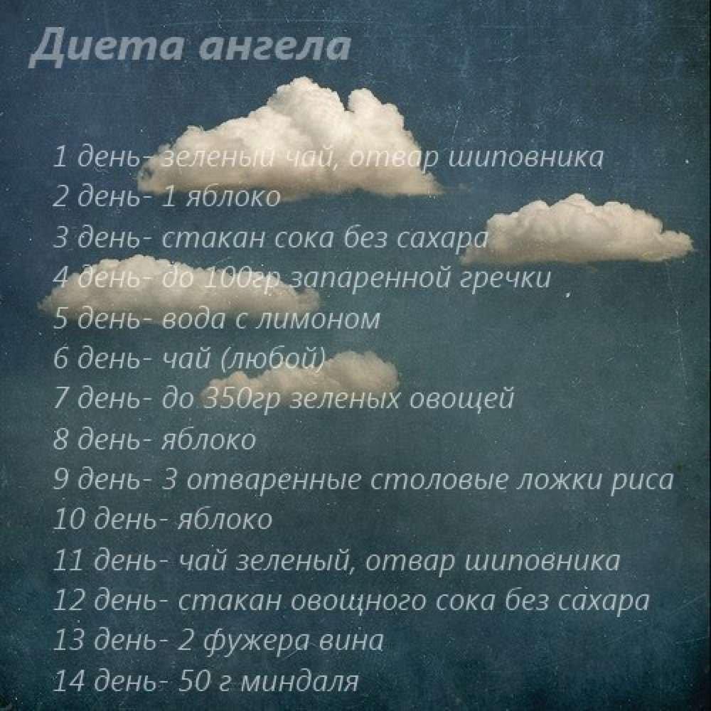 диета ангела меню на 13