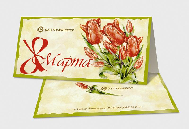 Открытка с 8 марта дизайнерские открытки, картинки про