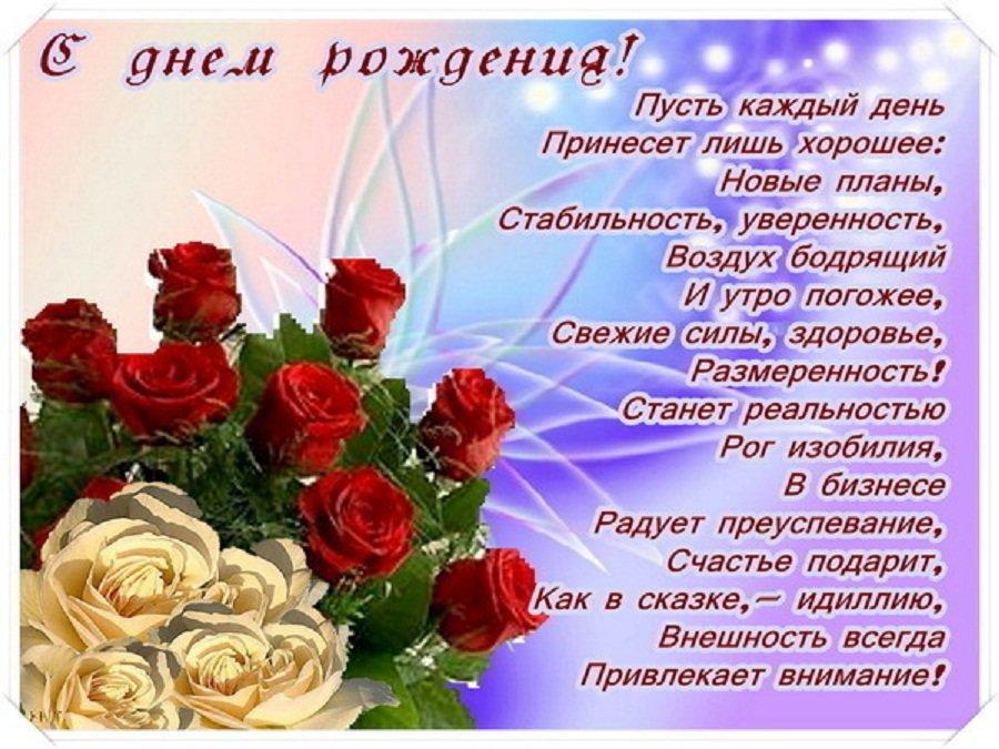Поздравление днем рождения коллеге женщине здоровья фото 592