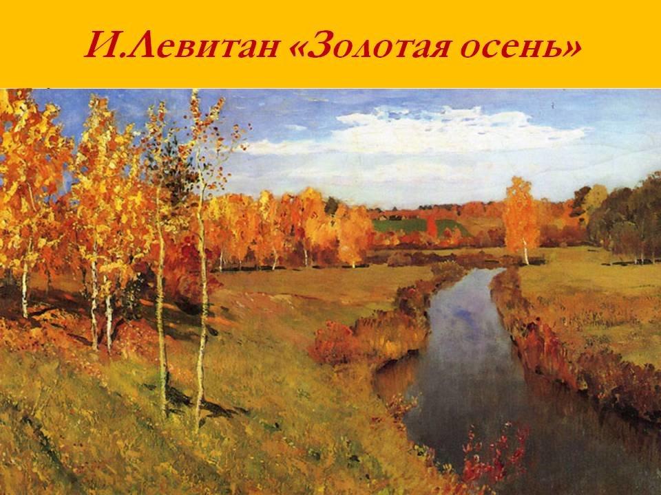 левитан золотая осень в картинках для освоения колоссальных ресурсов