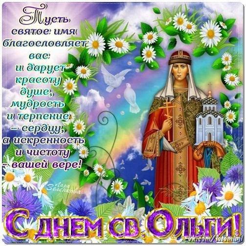 День ангела ольги 24 июля открытки