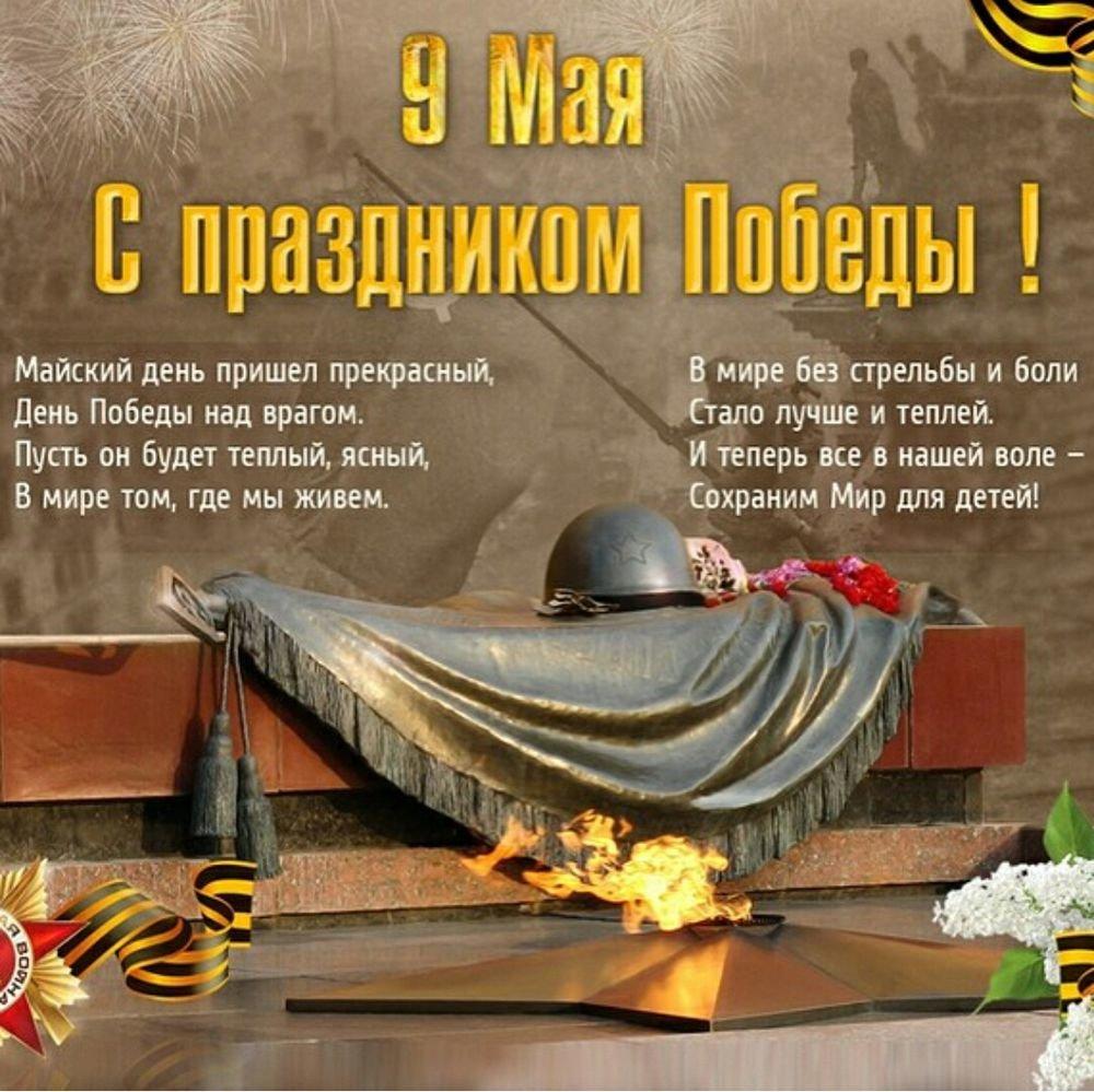 Сделать открытку, открытки с поздравлением 9 мая день победы