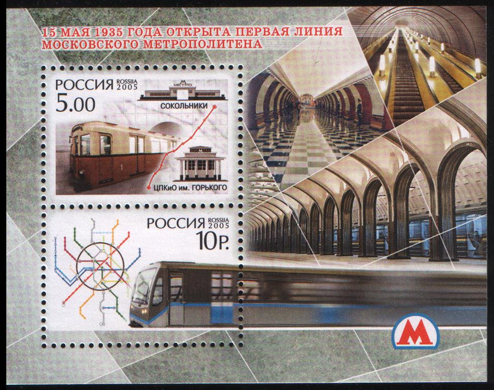 Почтовый блок России, посвящённый 70-летию открытия первой линии Московского метрополитена, 2005