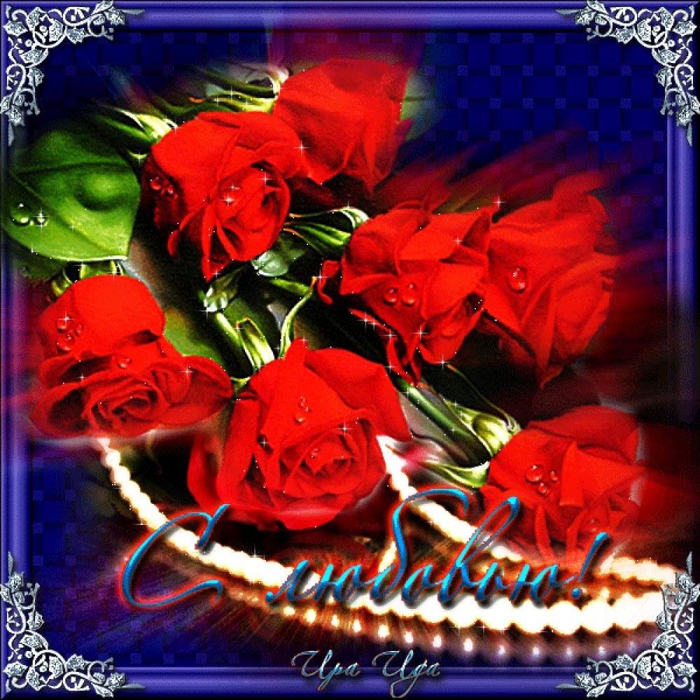Тюльпанами ирисами, люда с днем рождения картинки анимация красивые цветы для тебя