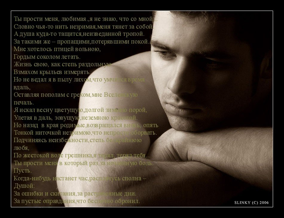 Открытки со словами прощения у любимого человека, поздравлением днем