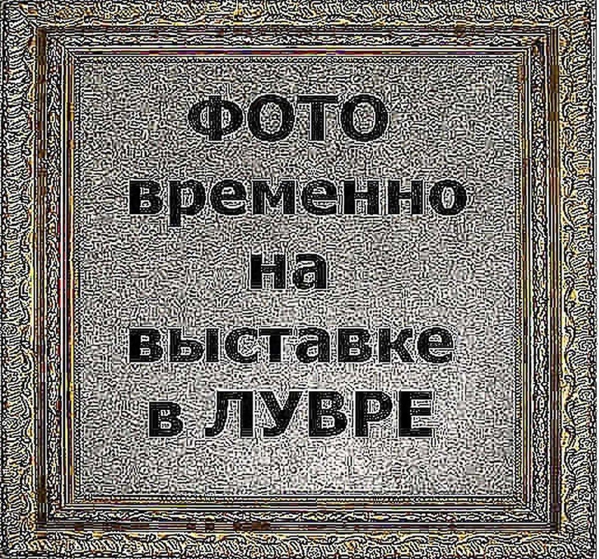 Нет фото картинка с надписью