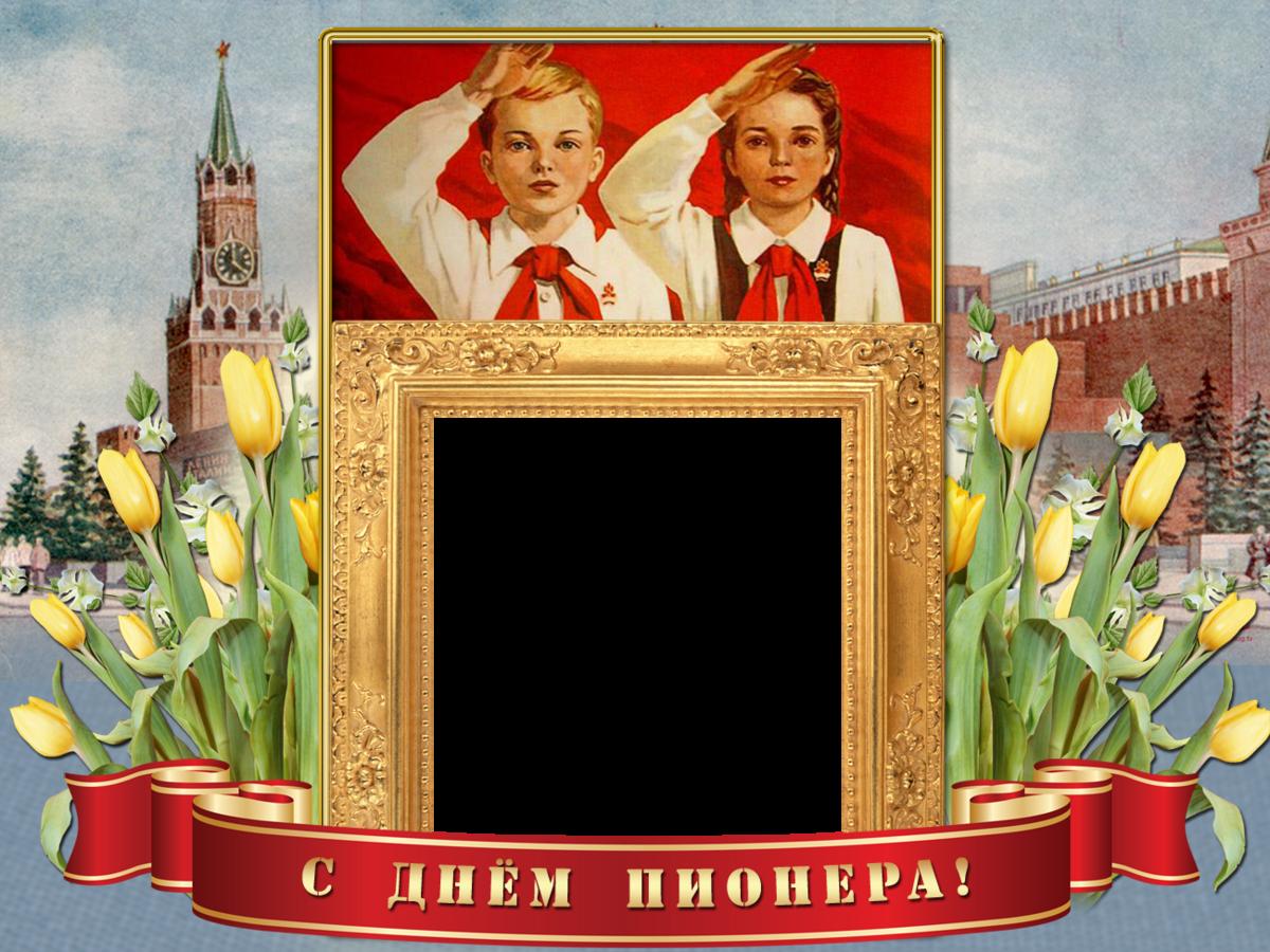 картинки рамка советских времени