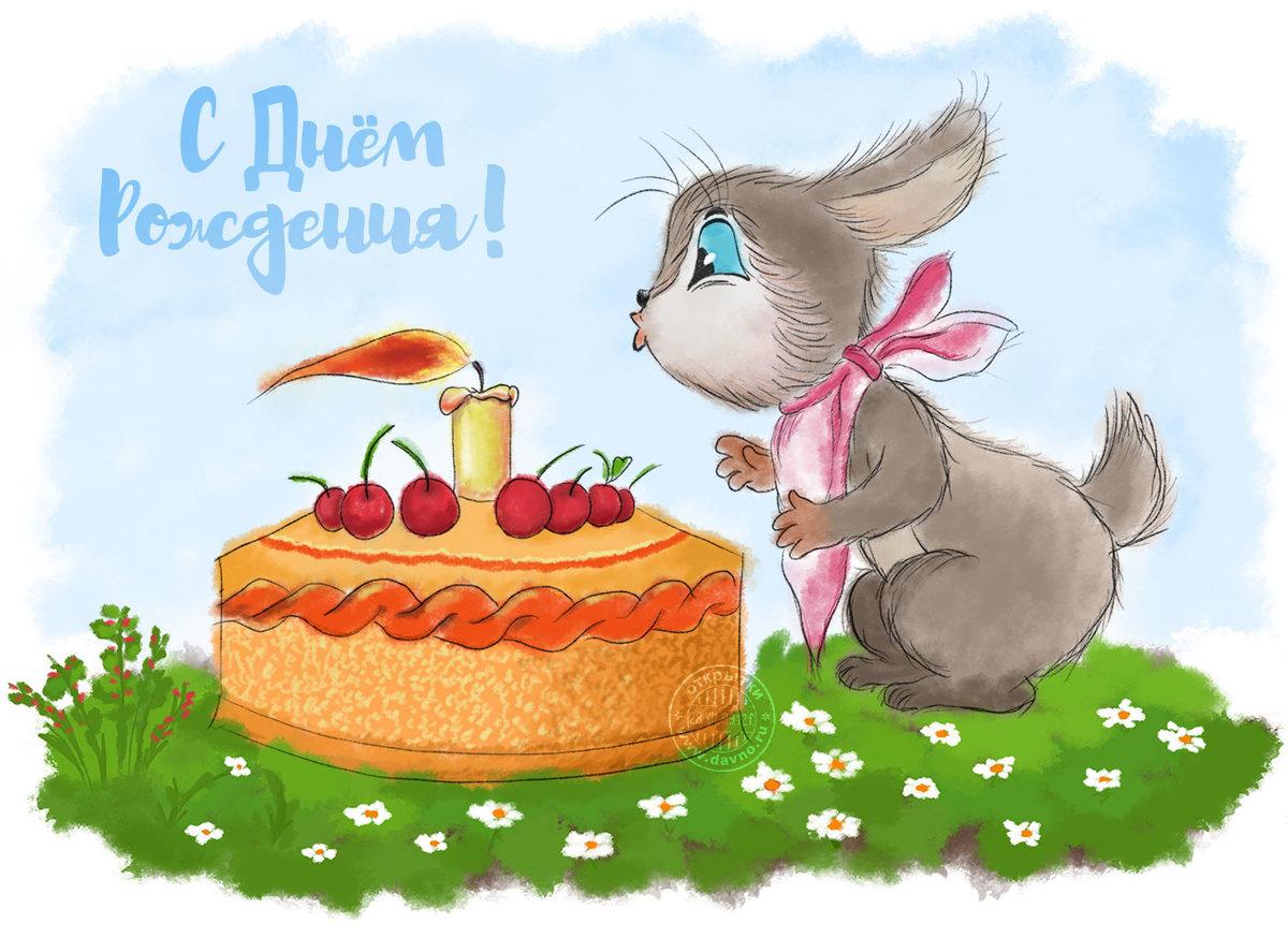 Красивые нарисованные картинки с надписями с днем рождения, дети открытках