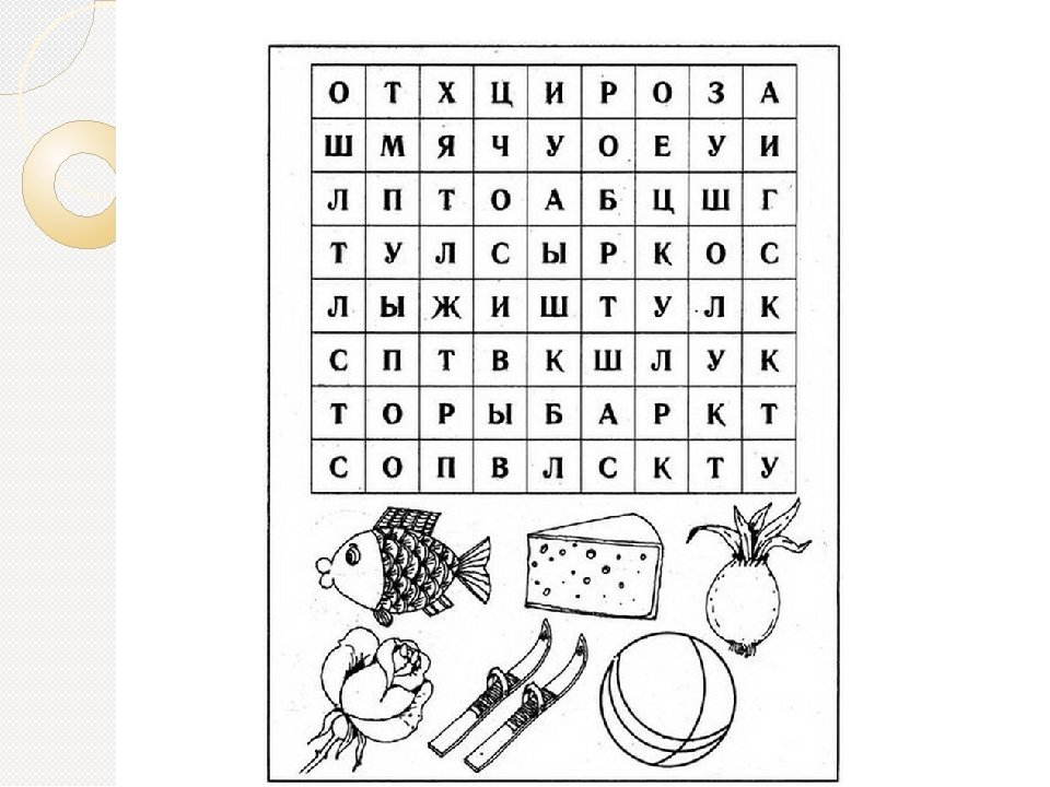 Найди слово по картинке для детей