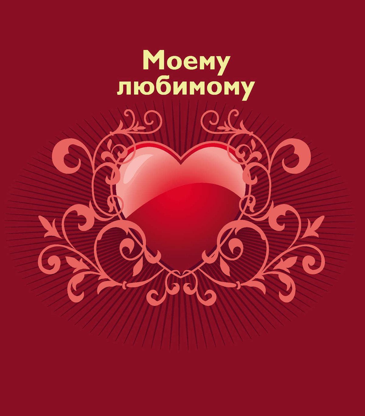 открытка любимый муж о любви профессиональные