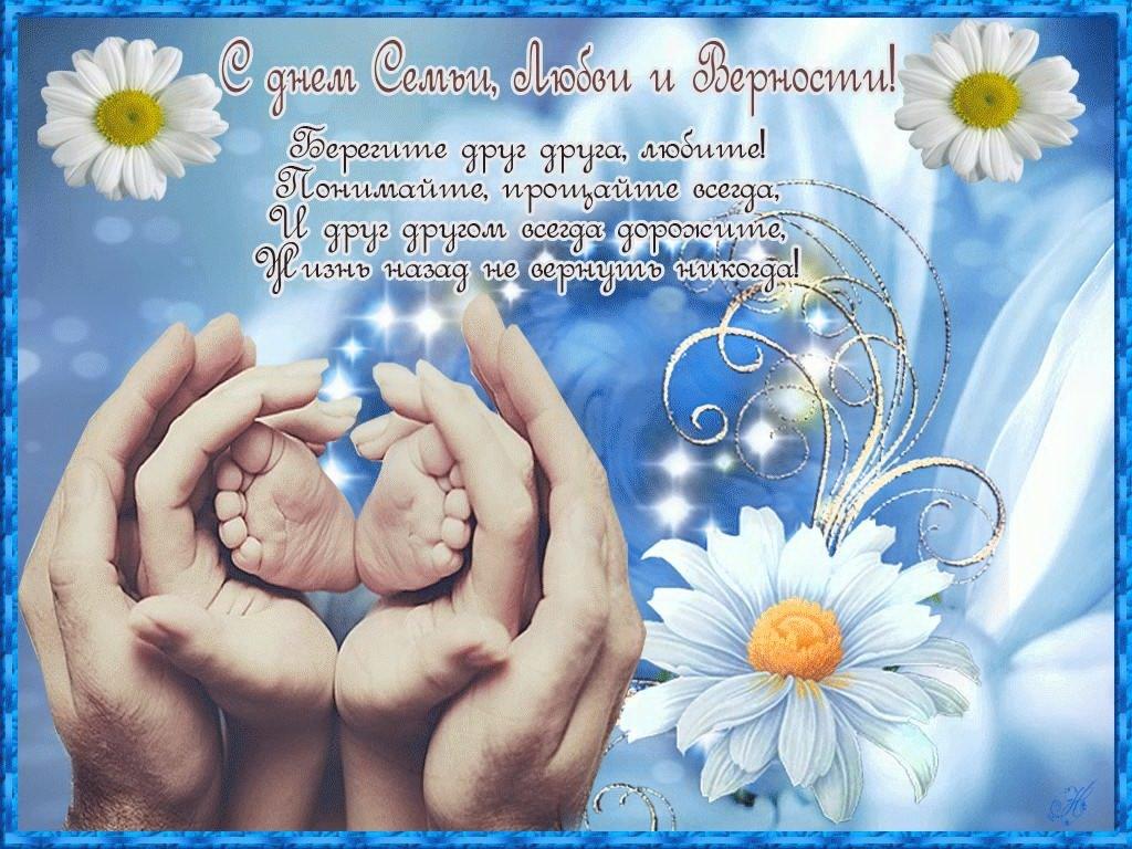 День семьи любви и верности поздравление картинки