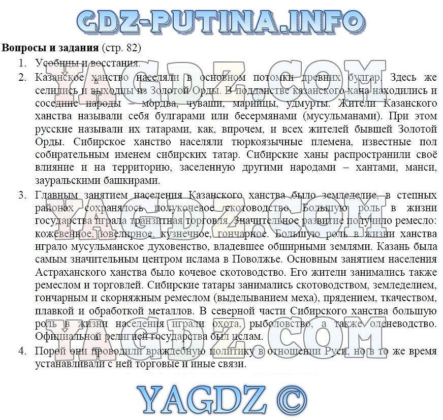 Решебник по истории россии 6 класс арсентьев данилов стефанович токарева