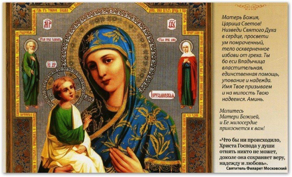 Образа святых в картинках с молитвами