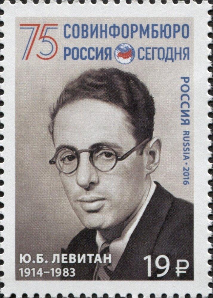 Почтовая марка с портретом диктора Юрия Левитана, посвященная 75-летию Совинформбюро