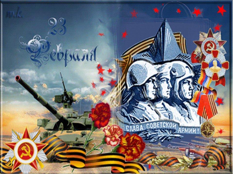 Анимированные открытки с 23 февраля анимированные