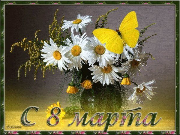 Днем рождения, открытки к 8 марта ромашки