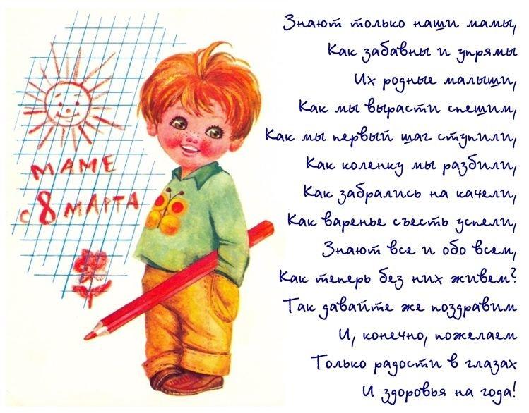 Поздравление в открытке маме на 8 марта, ручной работы