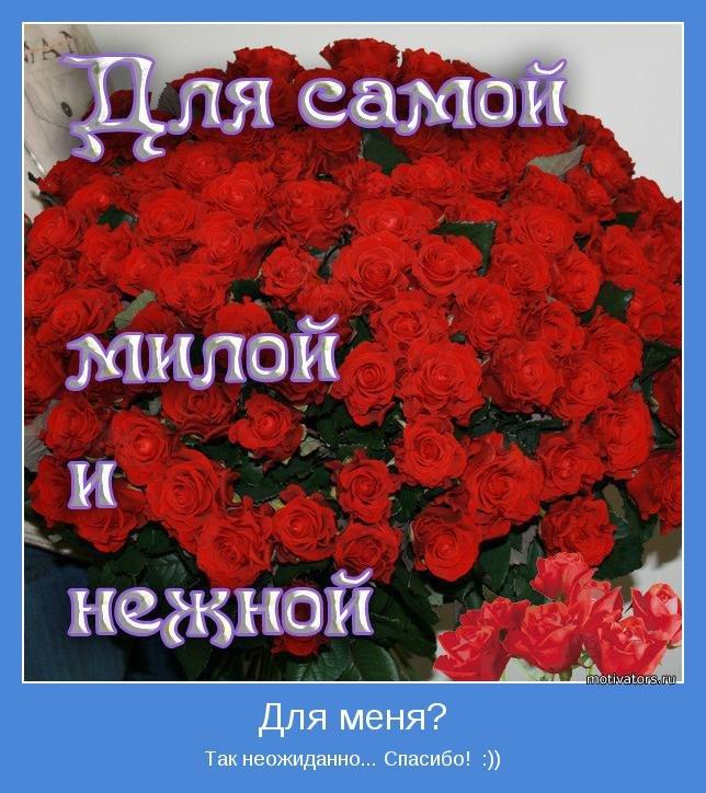 Картинки с цветами и надписями самой красивой девушке