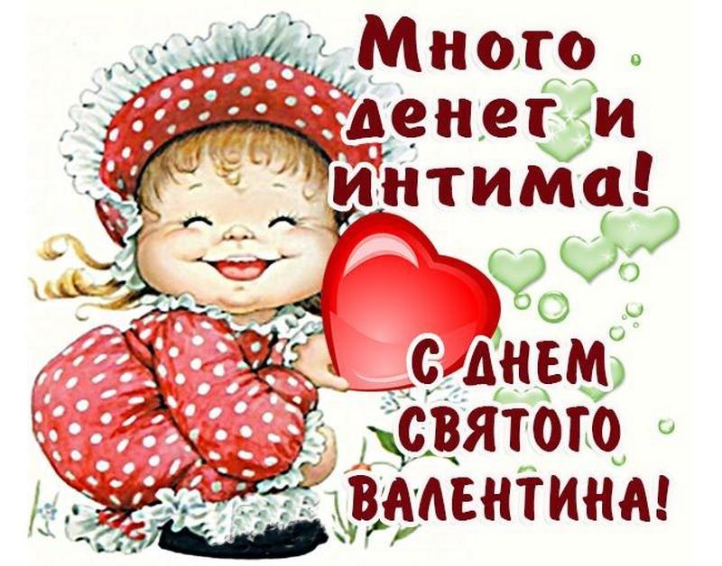 В день святого валентина открытка подруге