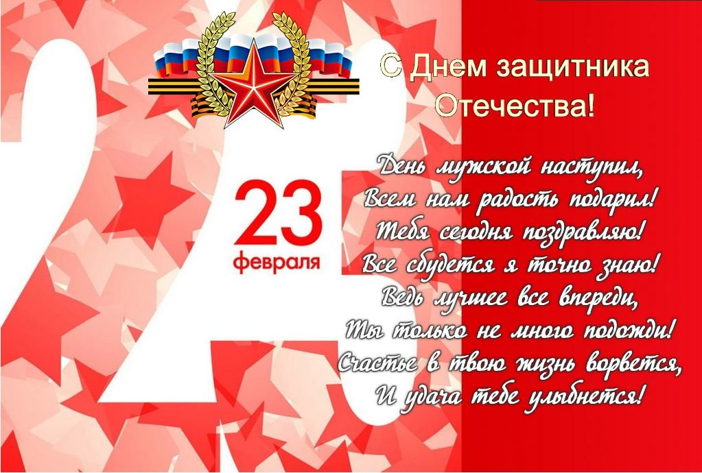 Открытки, открытка поздравление с 23 февраля красивая днем защитника отечества