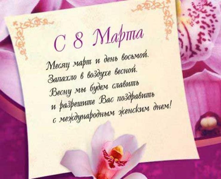 Пьянки день, поздравления к 8 марта в стихах