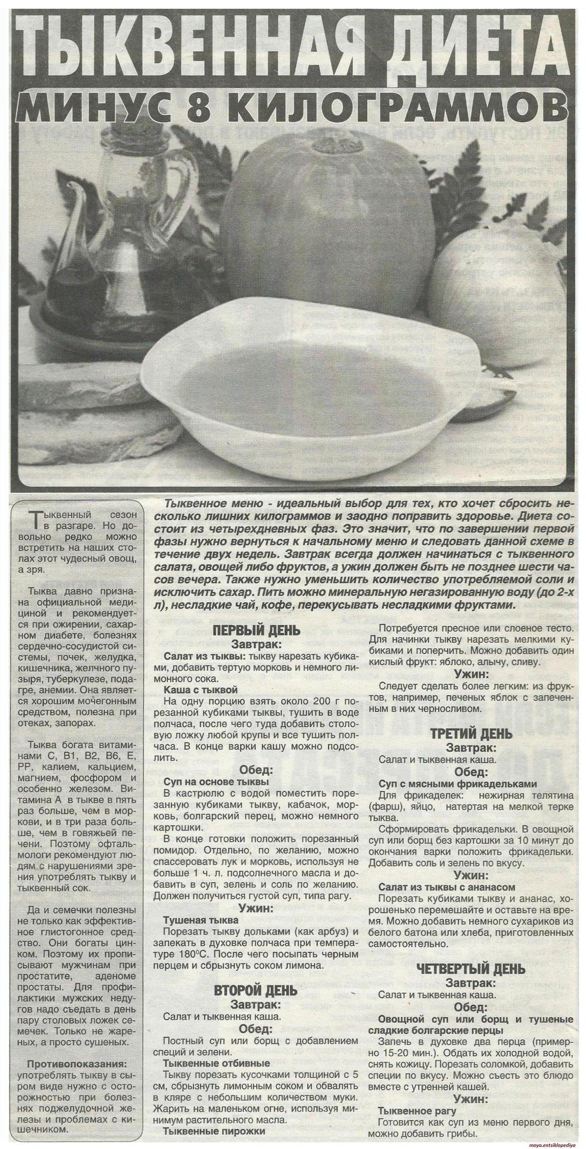 Тыквенная Диета Кто На Ней Похудел. Тыквенная диета для похудения: меню, рецепты и отзывы. Похудей на 5-10 кг