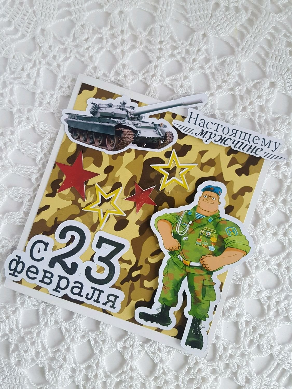 Дизайны открыток на 23 февраля, открытка днем рождения