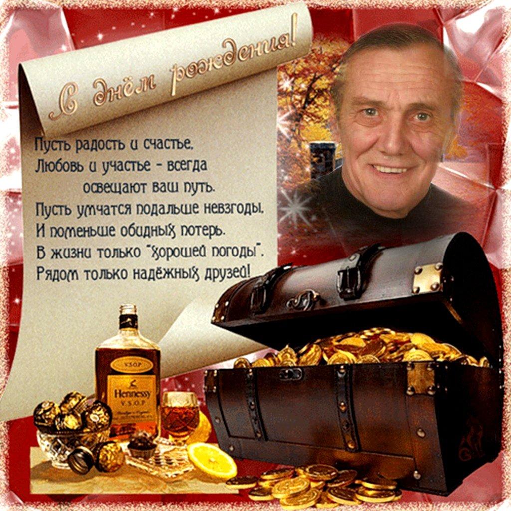 Поздравление начальнику мужчине с днем рождения открытки, открытку