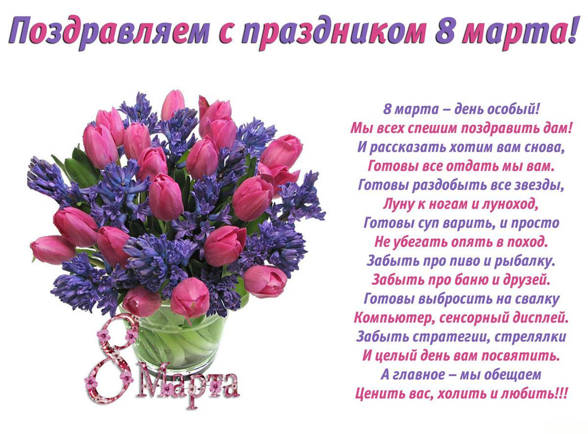 Поздравления с 8 марта для любимой девушки картинки с надписями, открытки ручной