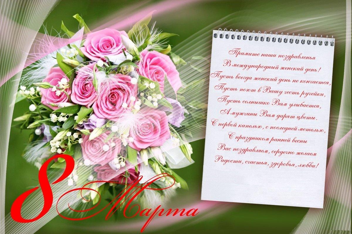 Открытка, открытки для женский день