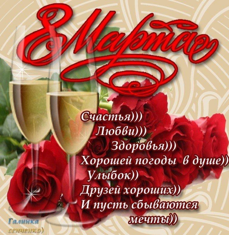 Поздравления с 8 марта короткие красивые на открытках