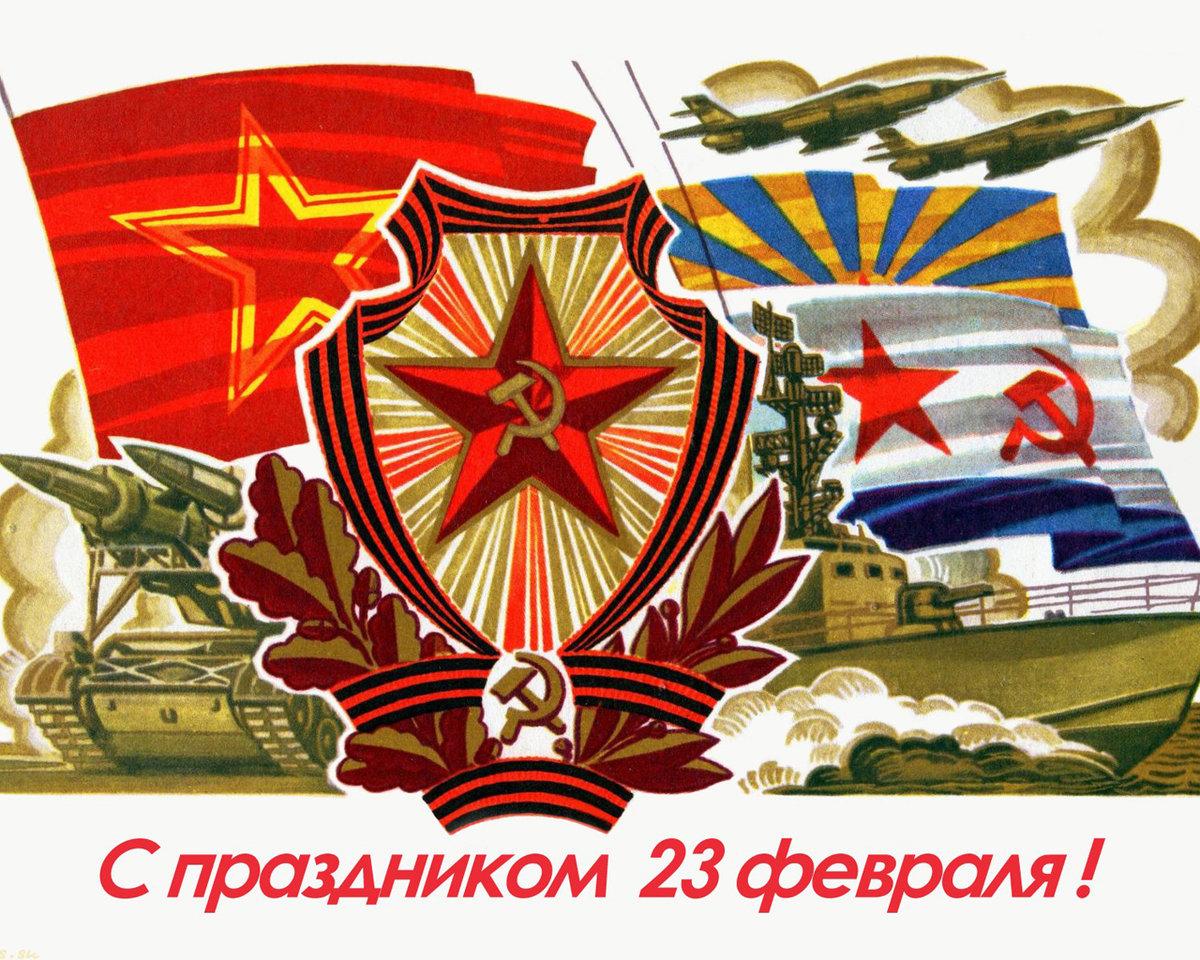 Картинки день советской армии и военно-морского флота