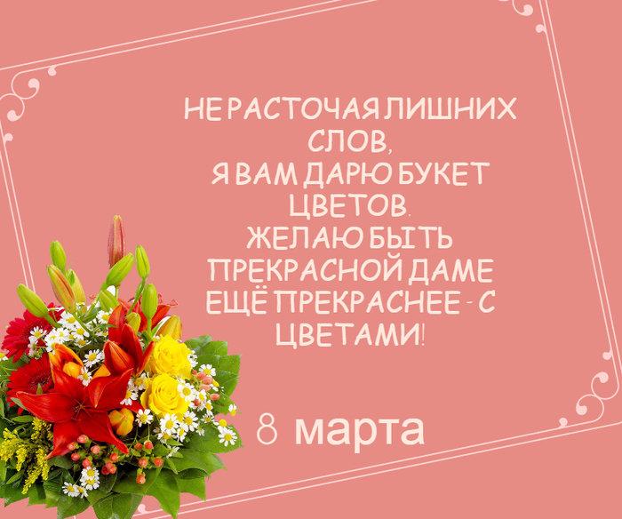 Семьи картинки, открытки без лишних слов дарю букет цветов