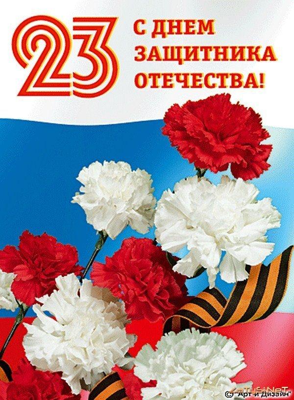 Картинки поздравительные к дню защитника отечества, днем