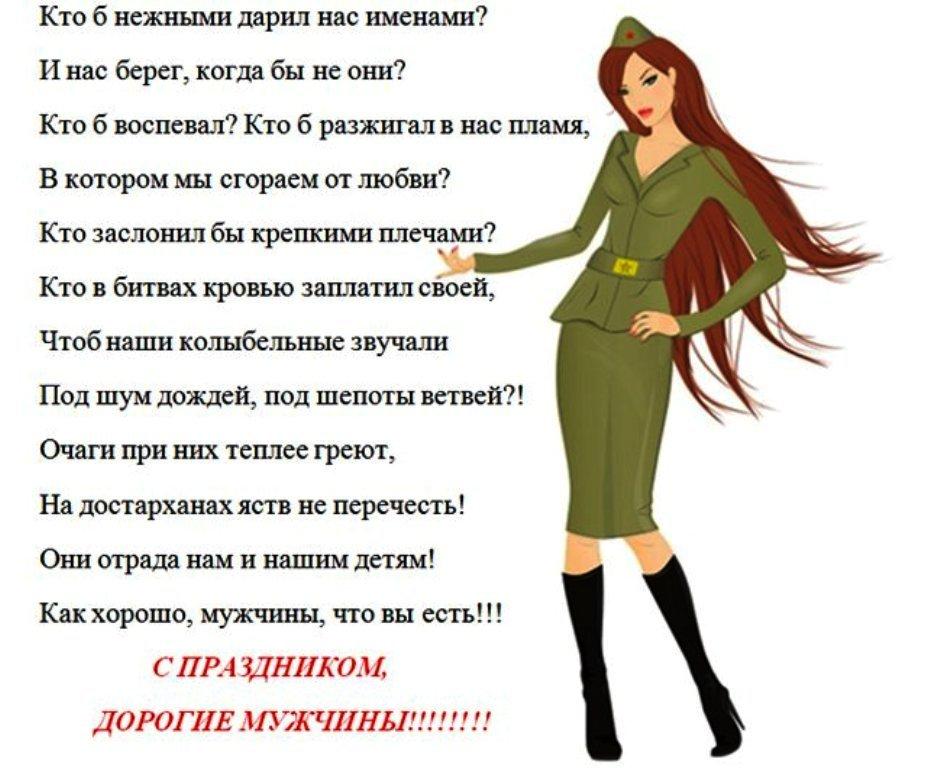 Поздравления с 23 февралем женщин с юмором