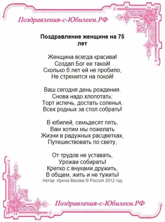 Слова поздравления с днем рождения женщине 75 лет