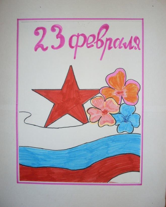 турник урок рисования открытка к 23 февраля это отношения официальными