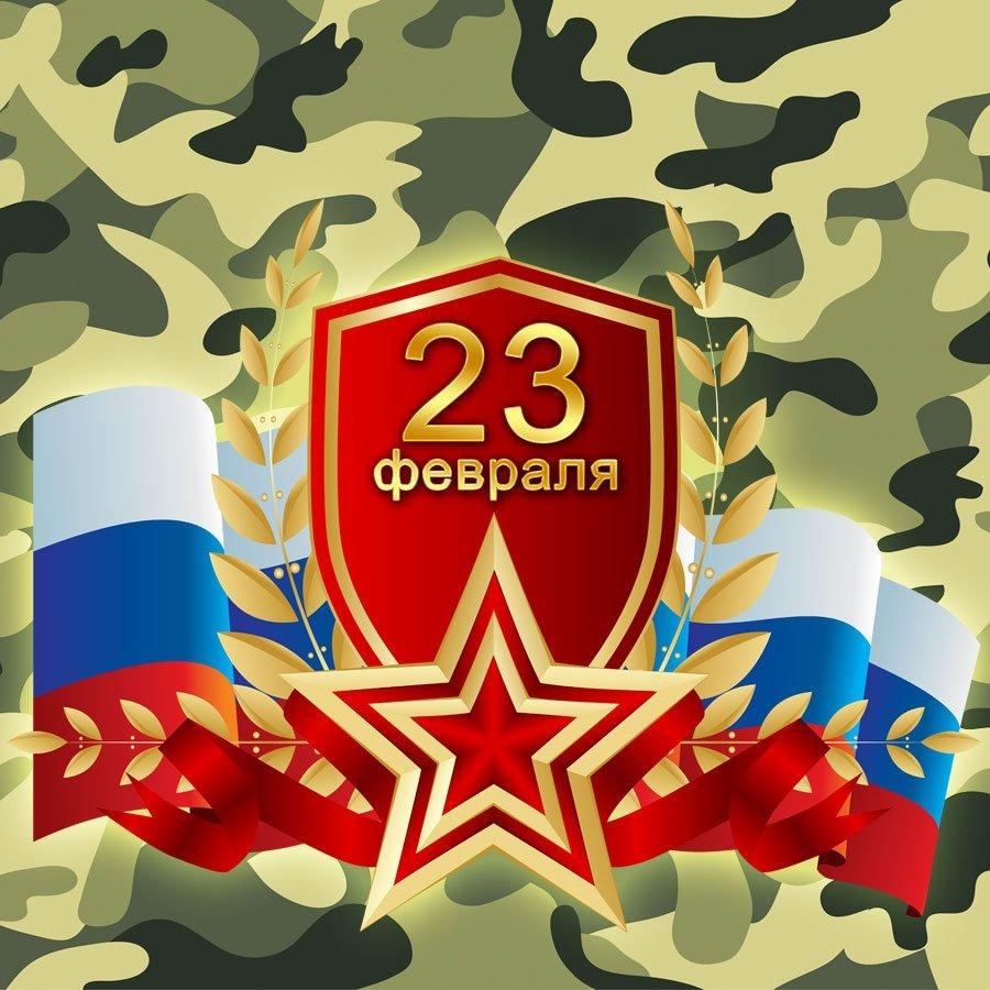 ❶Открытки с с 23 февраля|День защитника отечества в средней группе сценарий|Открытки на 23 февраля by Viktor Kostenko|Открытки