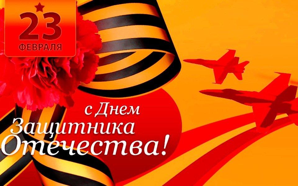 ❶Фото открыток с 23 февраля|Поздравления с 23 февраля любимого мужчину|«23 февраля. С праздником!» — открытка на День защитника отечества — xcellenceinstitute.com||}