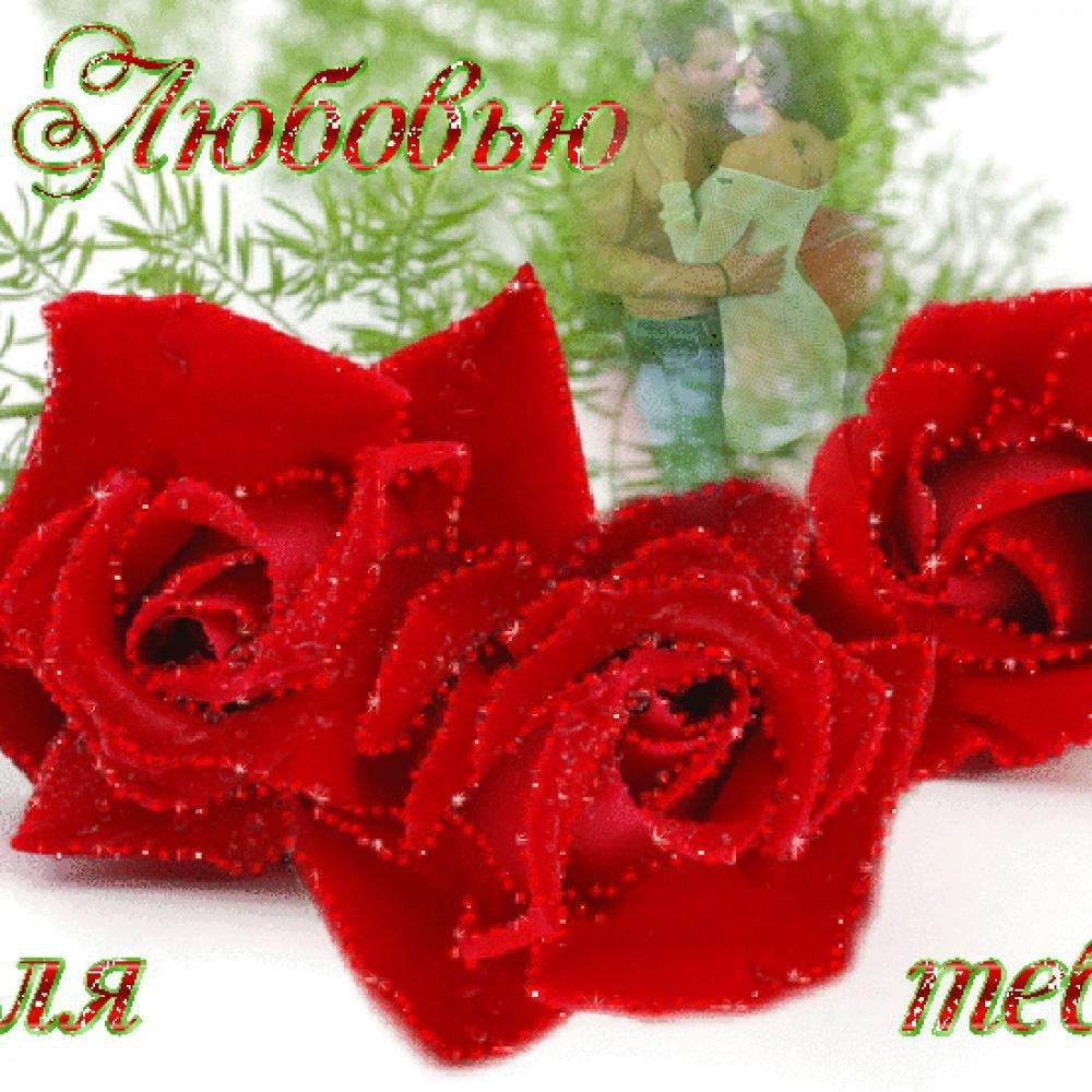 Поздравления марта, муз открытки все цветы для тебя