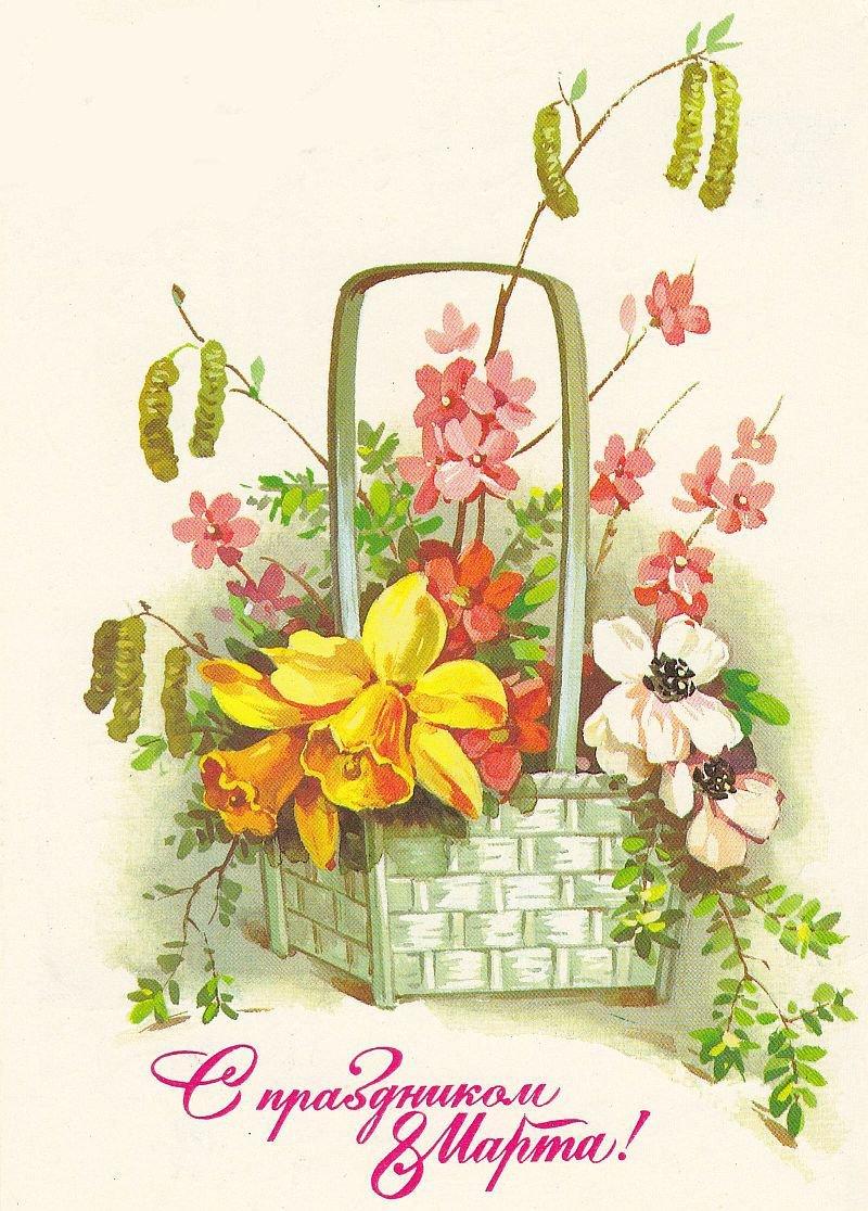 Советские открытки к марта, днем свадьбы