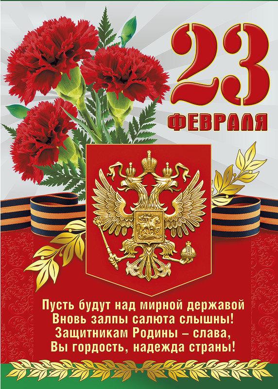 23 февраля плакаты и открытки, поздравления открытки днем