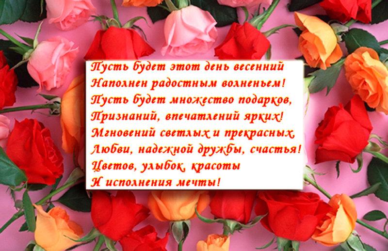 Поздравления в стихах с праздником