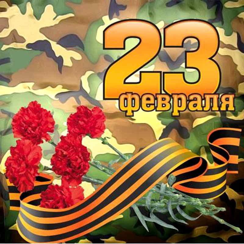 Красной армией, 23 февраля открытки яндекс