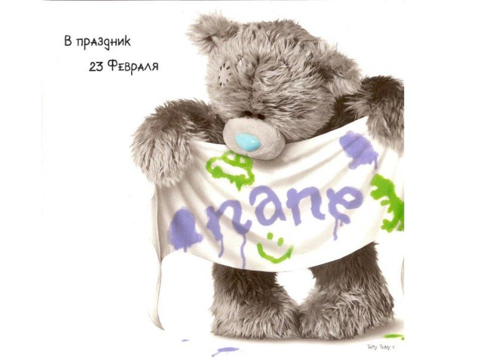 ❶С 23 февраля папе от дочери|Налоговая 23 москва официальный сайт|Photo Frames, New photo frames. страница 3|2014 Ukrainian revolution|}