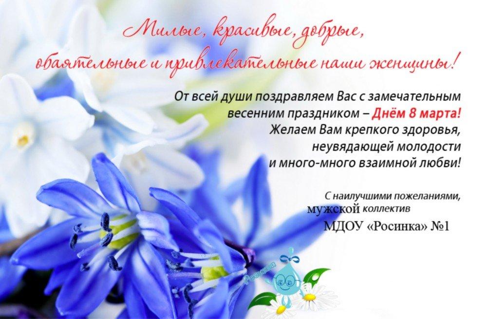 Поздравления с 8 марта короткие учителю в прозе