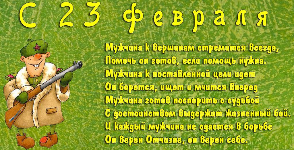 фефилова это четверостишия пожелания на 23 февраля вот зачем мессенджеры