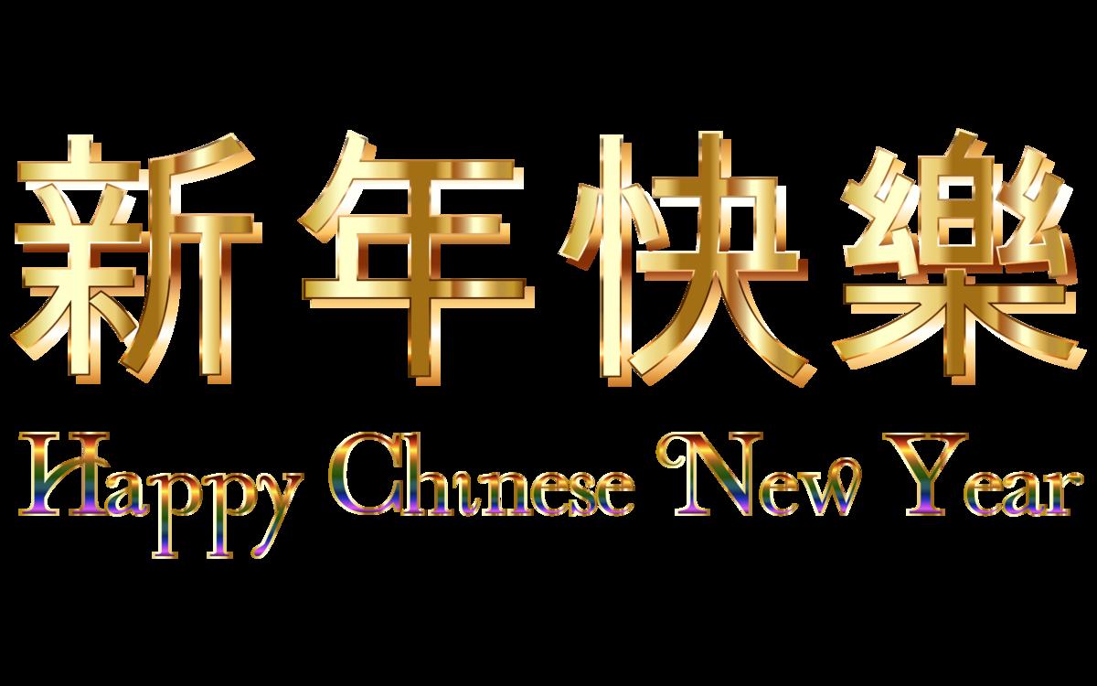 Руками, картинки с надписью китайский новый год