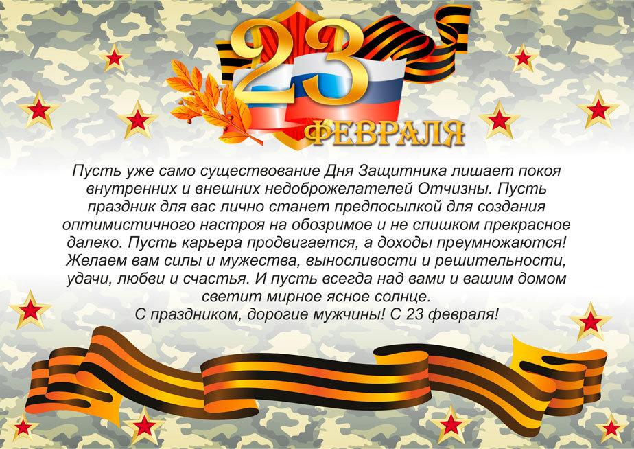 Поздравление с днем защитников отечества по имени