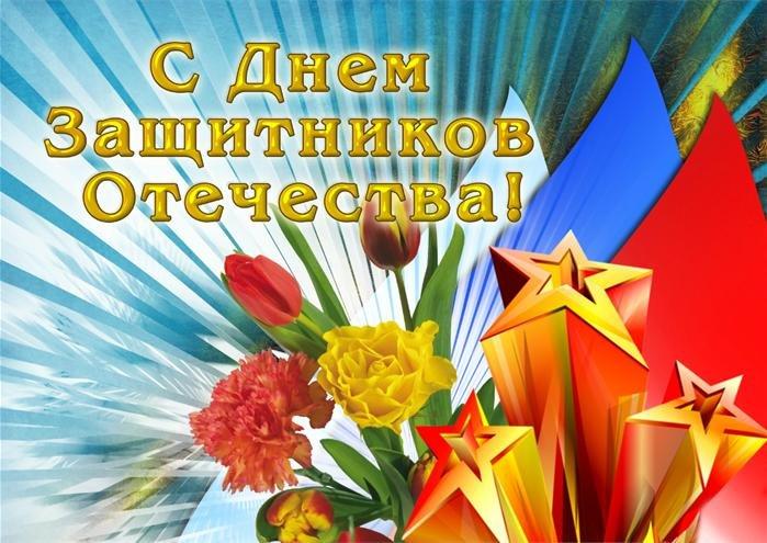 С праздником защитников отечества открытки, картинка днем рождения